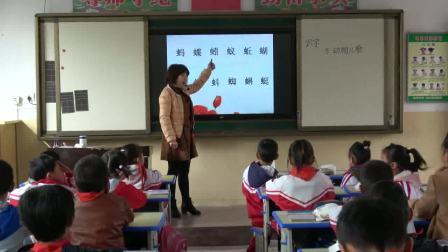 新人教版小学一年级下册语文《动物儿歌》  执教:关会敏