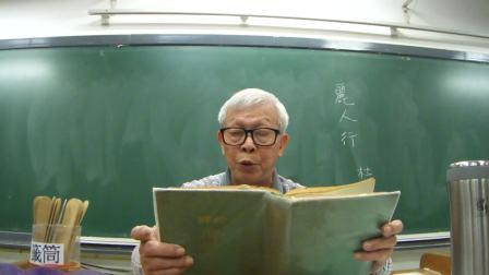 20180328唐詩87首【麗人行】杜甫/林正三老師朗讀