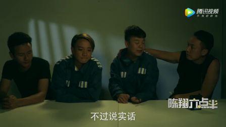 陈翔六点半;小伙即将出狱, 朋友不舍兄弟情电台点歌送祝福