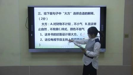 小学五年级下册语文教学第六单元练习题(上)