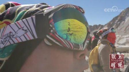 西藏微纪录片《太阳照耀》第五集: 雪峰 6206米