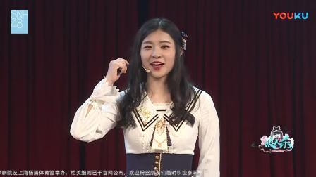"2018.3.9 SNH48 TeamX《命运的""X""号》""皮一下""特别公演_超清"
