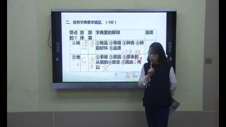小学五年级下册语文教学总复习(上)