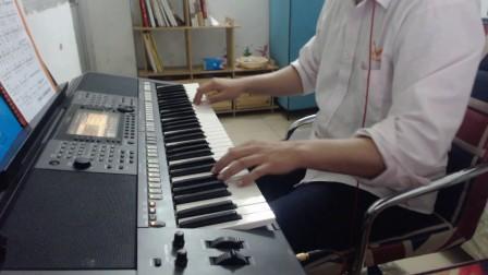 电子琴演奏---敢问路在何方
