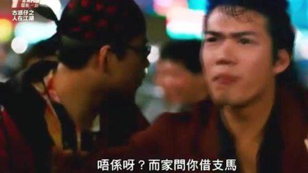 古惑仔: 山鸡去一人去台湾打拼, 再见陈浩南, 出场把大哥吓一跳