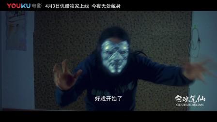 《勾魂笔仙》预告片