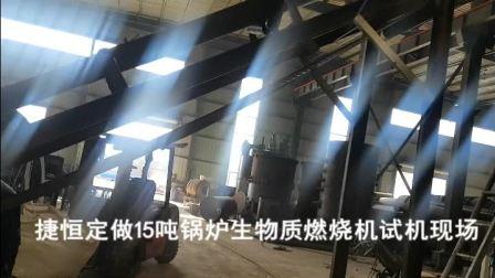 爱剪辑-我的视频  15吨燃烧机