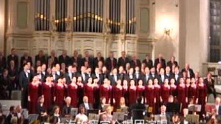 上海官合唱团2002年德国汉堡演出片段