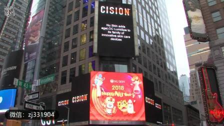 NU SKIN纽约时代广场