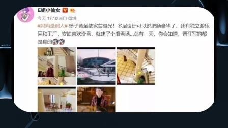 游乐场滑雪场全有,晋江文也输给了黄圣依安迪家的豪宅