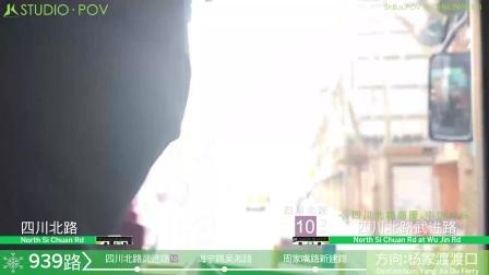 【JLSTUDIO-POV40】上海939路公交车 鲁迅公园→杨家渡渡口 第一视角延时展望