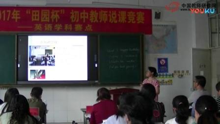 """2017年""""田园杯""""初中教师说课视频《Birthday party》刑红梅"""
