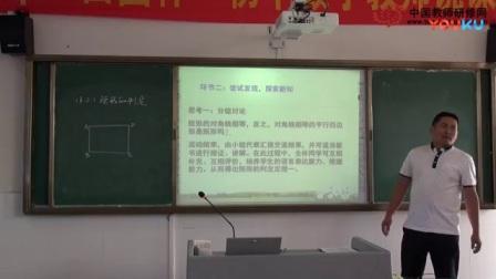 """2017年""""田园杯""""初中教师说课视频《矩形的判定》尹会清"""
