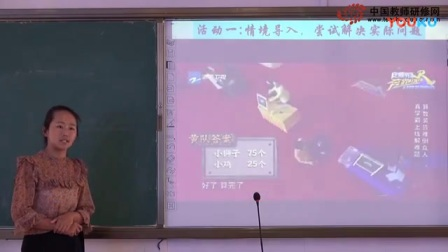 """2017年""""田园杯""""初中教师说课视频《消元――解二元一次方程组》吴雪梅"""