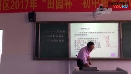 """2017年""""田园杯""""初中教师说课视频《一次函数》姚秉军"""