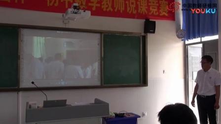 """2017年""""田园杯""""初中教师说课视频《一次函数的图像与性质》赵家乐"""