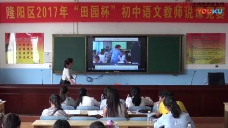 """2017年""""田园杯""""初中教师说课视频《云南的歌会》"""
