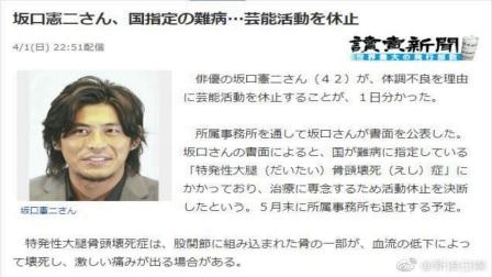 """《医龙》主演坂口宪二患""""特发性大腿骨头坏死症""""停止演艺活动"""