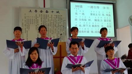 诗班献唱 366首《一路引导》