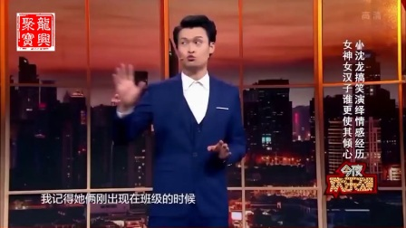 小沈龙2018年最爆笑脱口秀,打响离开赵家班后的搞笑第一枪!
