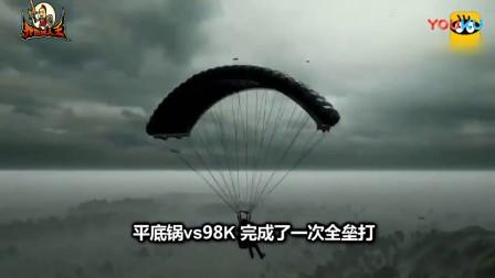 绝地求生- 当跳伞的时候撞倒飞机会发生什么神奇的事情呢-斩月