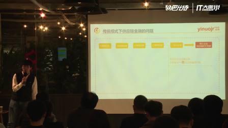 【Chainge】技术沙龙:《区块链:优质资产挖掘机》王璟
