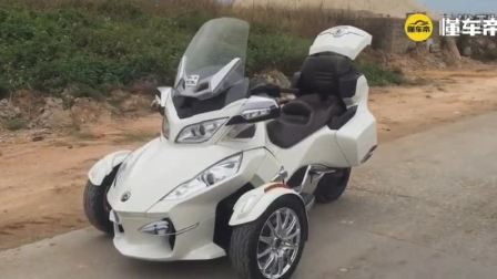 给大家开开眼 庞巴迪倒三轮摩托价格相当于一辆宝马3系 你觉得怎样?