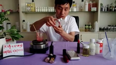 手工口红制作技术方法视频教程