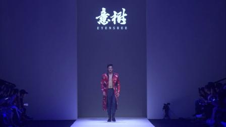 2018秋冬上海时装周 意树 EYENSREE