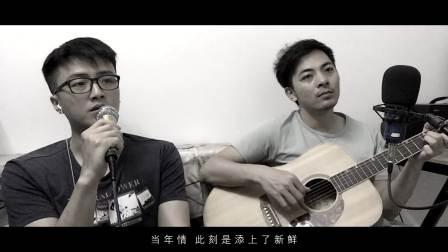 当年情 鱼目舟 吉他弹唱