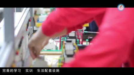 云南省电子信息高级技工学校2018年宣传片