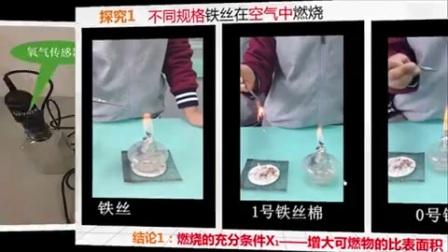 """第五届全国初中化学实验教学说课《探究燃烧条件的""""3+X""""》"""