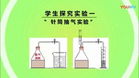 第五届全国初中化学实验教学说课视频《测定空气中氧气的含量》任竞昕