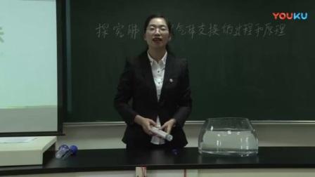 第五届全国初中生物实验教学微课模拟课视频《探究肺与外界气体交换的过程和原理》王丽,郑州