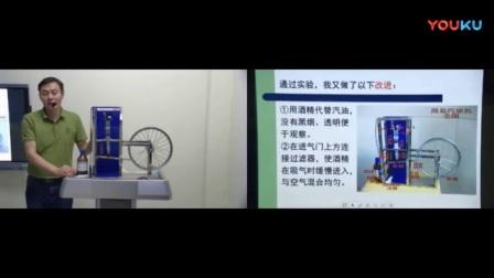 第五届全国初中物理实验教学说课视频《简易汽油机》广东省东莞