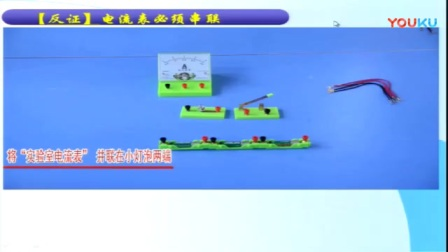 第五届全国初中物理实验教学微课视频《15.4电流的测量》山东青岛