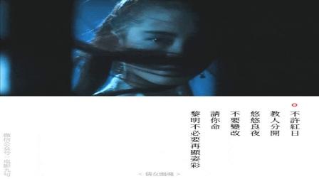 张国荣王祖贤电影《倩女幽魂》经典截图台词