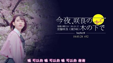 【小樱花字幕组】180328「今夜、咲良の木の下で」#52 宮脇咲良