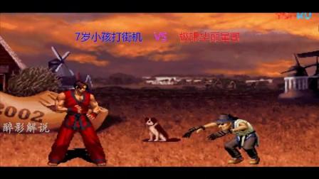 拳皇2002- 一山更比一山高, 七岁的猴子终于碰到对手