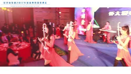 好望角集团2017年度盛典暨颁奖典礼