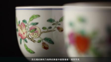 清乾隆 粉彩三果纹杯一对|台北宇珍春拍 2018-04-22 编号298