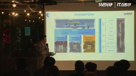 【Chainge】技术沙龙:《区块链:供应链金融的新契机》杨涛