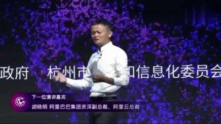 马云演讲2018最新演讲;达摩院的布局和收购大润发关系