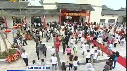 辽宁新闻20140618盘锦江南风情园今日开园标清
