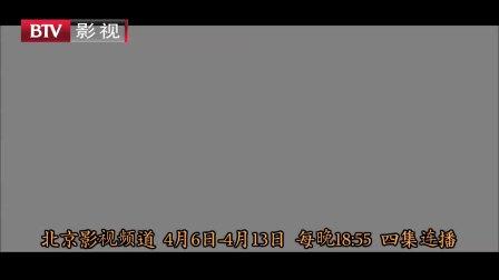 北京影视频道电视剧 执着的追踪 夺宝篇