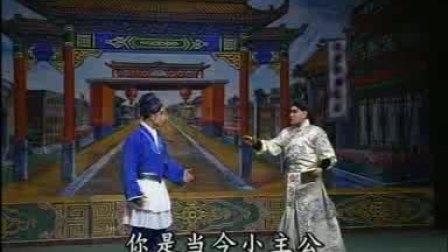 豫剧【王华买爹】完整版