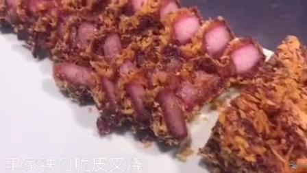 脆皮烤叉烧肉,美味佳肴