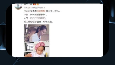 陈翔生日王珂送祝福,没想到配图才是亮点!