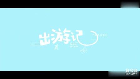 B747 AE模板 卡通动画度假旅游 LOGO主题出行宣传片头视频制作