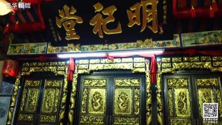 2-2018年正月廿一日泗水黄乡双圣娘娘圣驾春游盛况